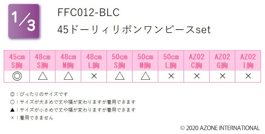 AZONE/50 Collection/FFC012-BLC【45~50cmドール用】45ドーリィリボンワンピースset