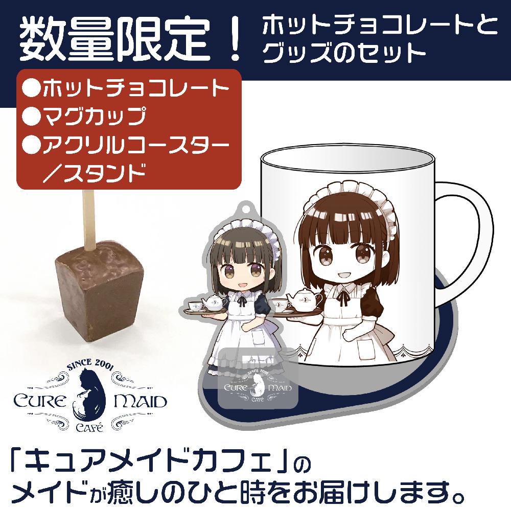 50個限定『CURE MAID CAFE'』ホットチョコレートつき マグカップ&アクリルコースター・スタンドセット発売決定!
