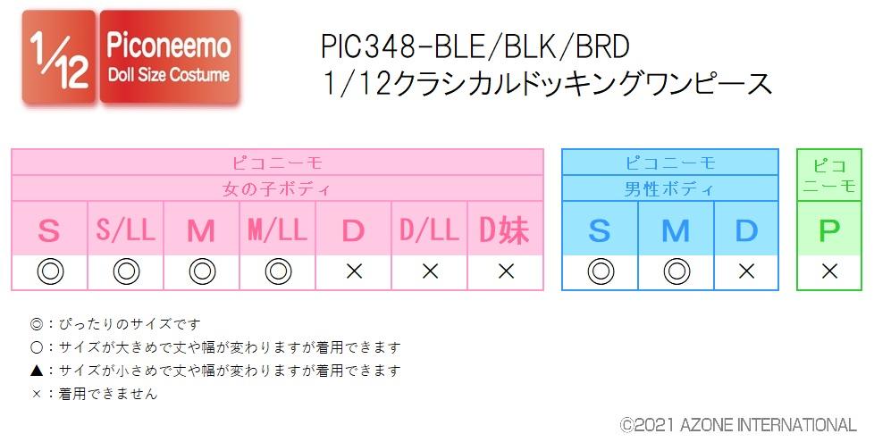 AZONE/ピコニーモ/PIC348【1/12サイズドール用】1/12クラシカルドッキングワンピース