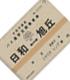 れんげの定期券 フルカラーパスケース