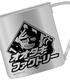 オオタキファクトリー ステンレスマグカップ