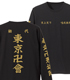 東京卍會 袖リブロングスリーブTシャツ