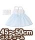 FAO147【45~50cmドール用】AZO2スカラップレー..