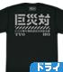 ゴジラ/シン・ゴジラ/巨災対 ドライTシャツ