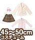 FFC017【45~50cmドール用】45ブレザー制服set