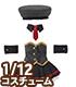 AZONE/ピコニーモ/PIC354【1/12サイズドール用】1/12ミリタリーコスチュームset