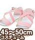 FAR230-PNK【45~50cmドール用】50クロススト..