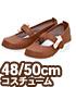 FAO168-BRN【48/50cmドール用】AZO2サイド..