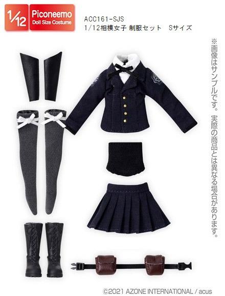 ACC161-SJS【1/12サイズドール用】1/12相模女..