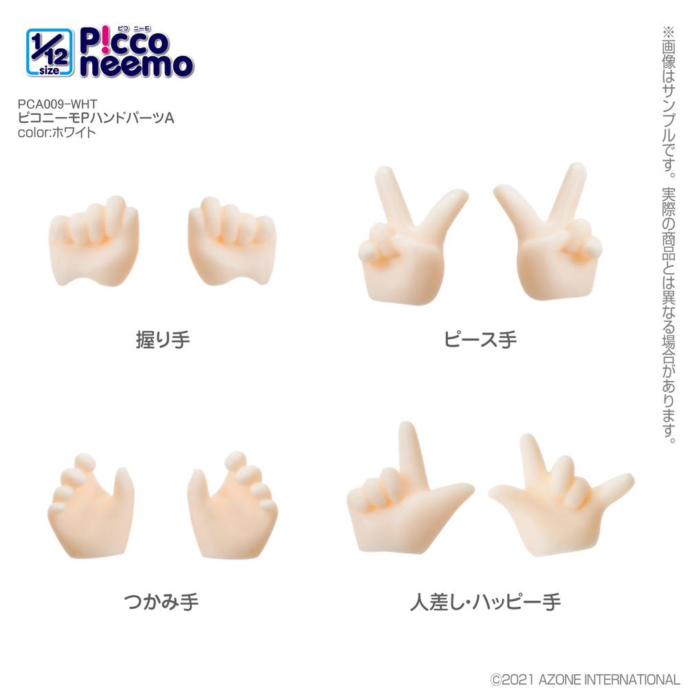 PCA009 ピコニーモP ハンドパーツA