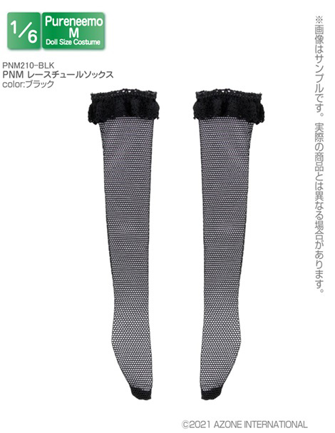 PNM210【1/6サイズドール用】PNM レースチュールソ..