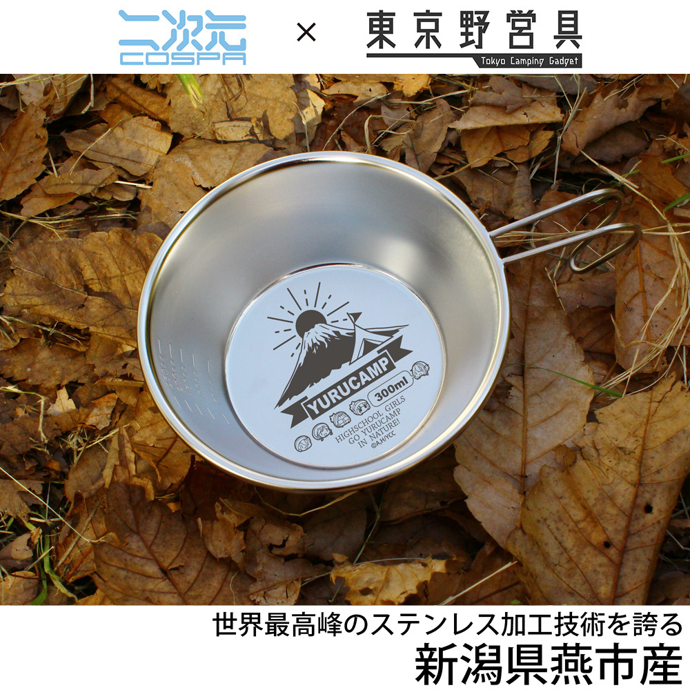 ゆるキャン△ シェラカップ 300ml