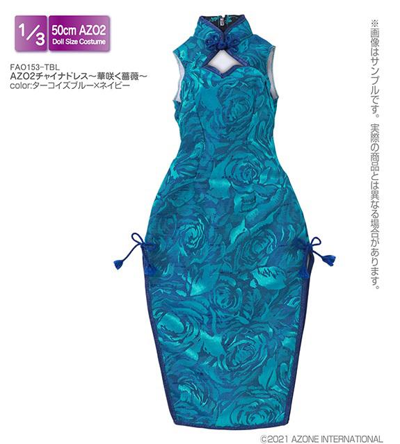 AZONE/50 Collection/FAO153【48/50cmドール用】AZO2 チャイナドレス~華咲く薔薇~