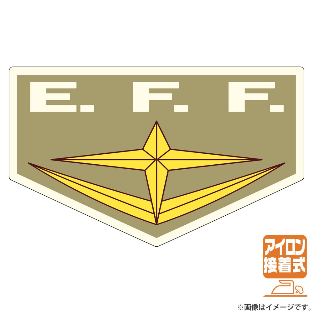連邦軍E.F.F.ワッペン