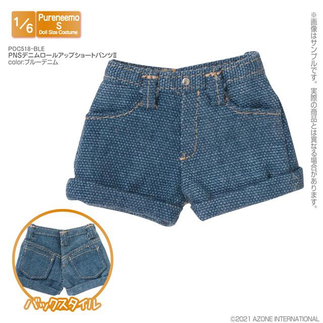 POC518-BLE【1/6サイズドール用】PNSデニムロー..