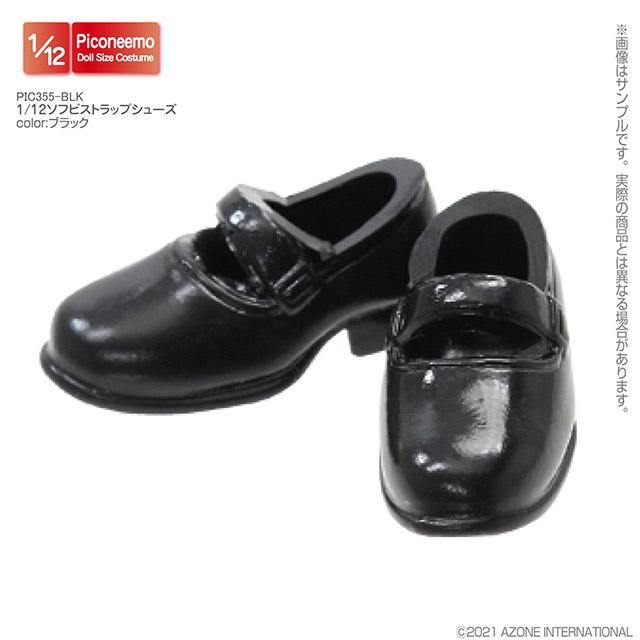 PIC355【1/12サイズドール用】1/12 ソフビストラ..
