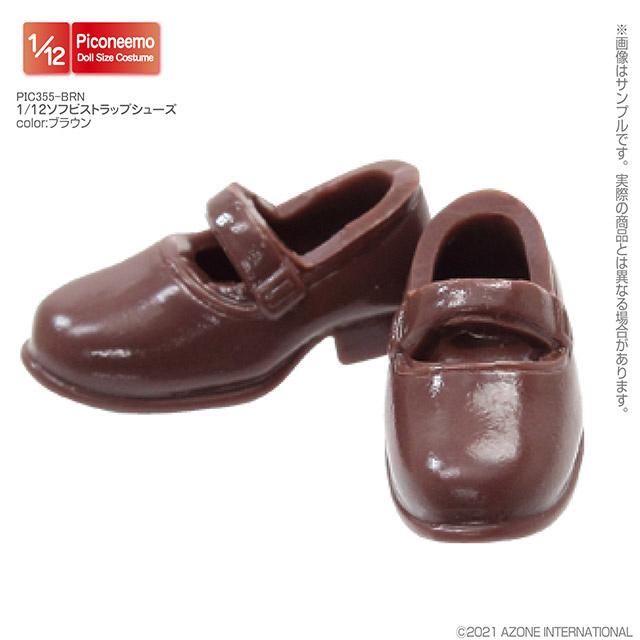 AZONE/ピコニーモ/PIC355【1/12サイズドール用】1/12 ソフビストラップシューズ