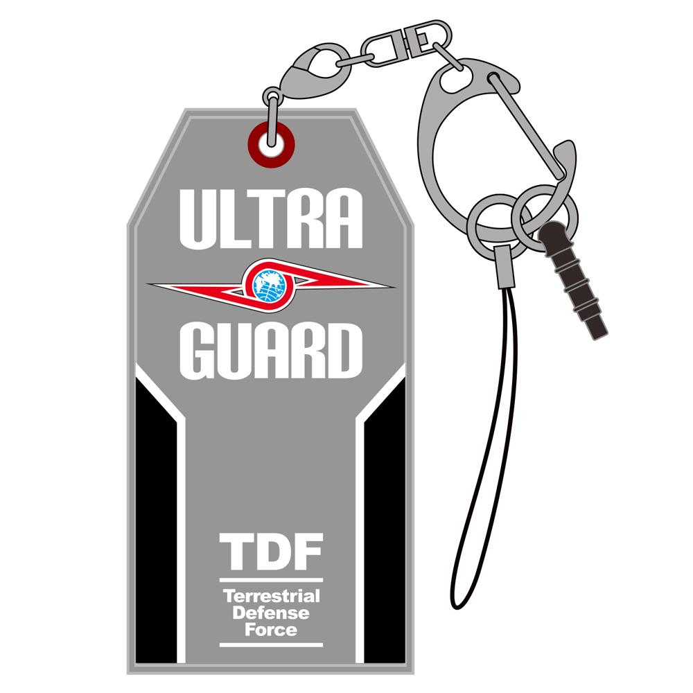 ウルトラ警備隊 備品ラバーマルチキーホルダー