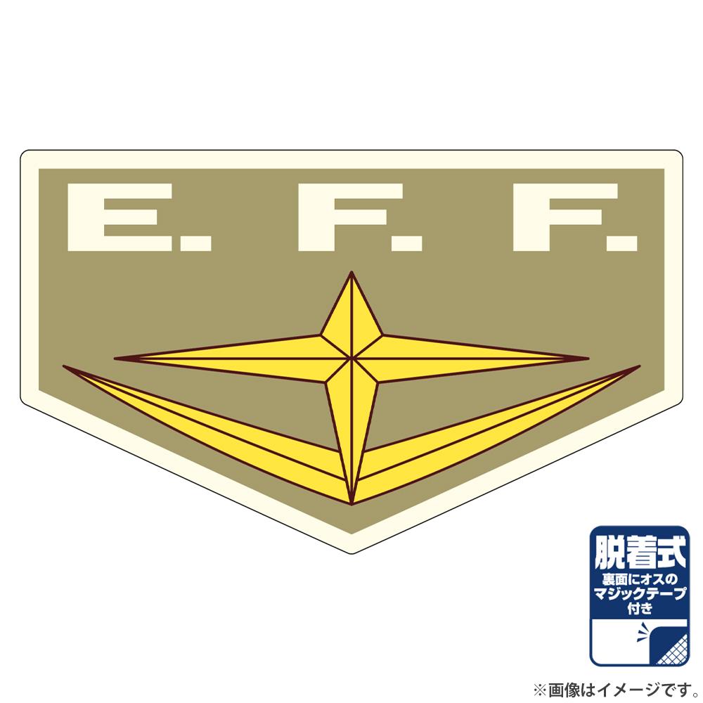 連邦軍E.F.F.脱着式ワッペン