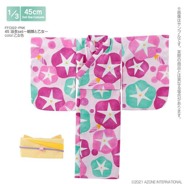 AZONE/50 Collection/FFC022 【45~50cmドール用】45 浴衣set~朝顔と乙女~