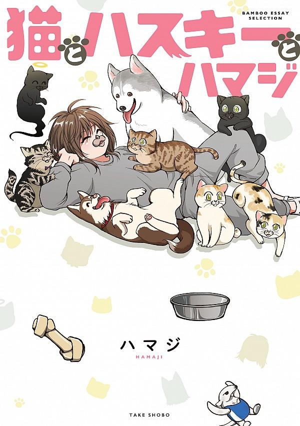 猫とハスキーとハマジ/猫とハスキーとハマジ/★GEE!特典付★猫とハスキーとハマジ