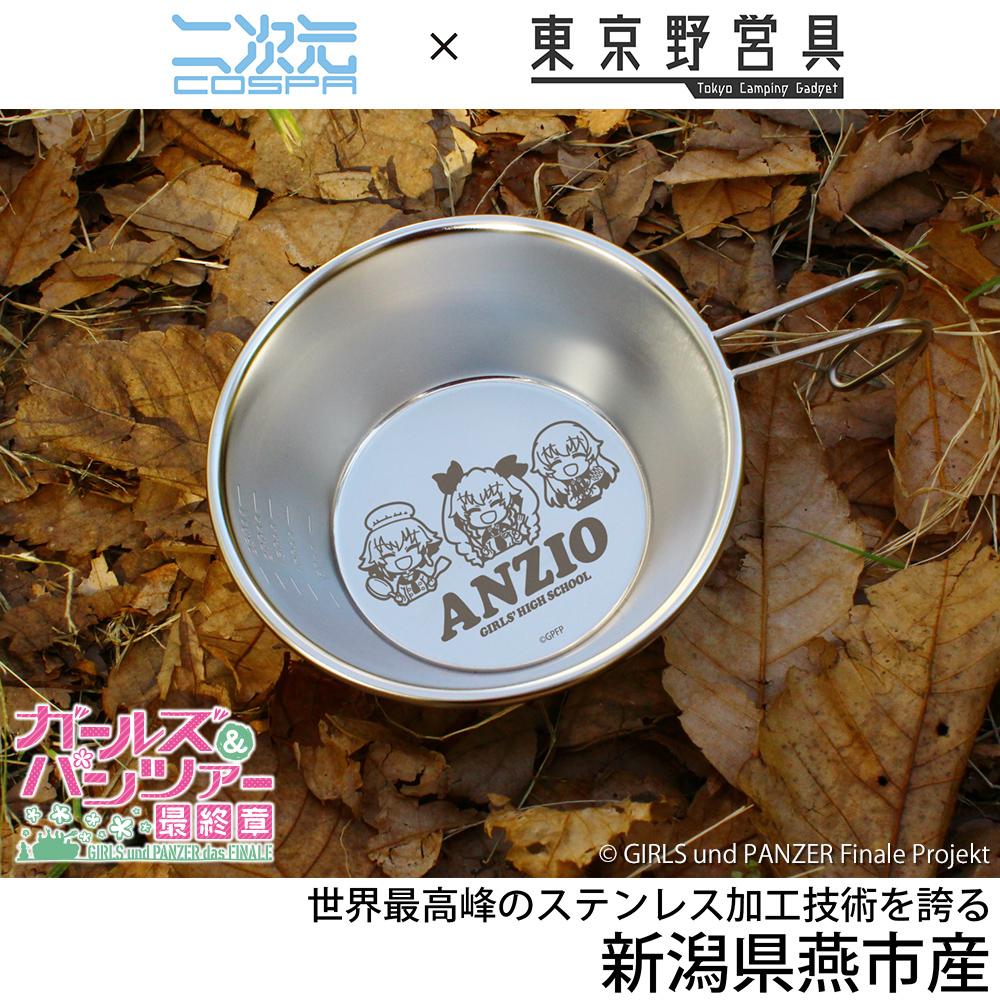 アンツィオ高校 シェラカップ 300ml