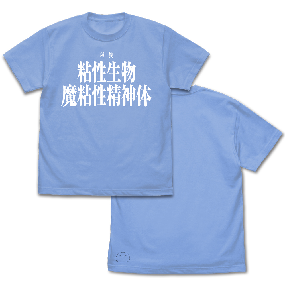 魔粘性精神体 Tシャツ