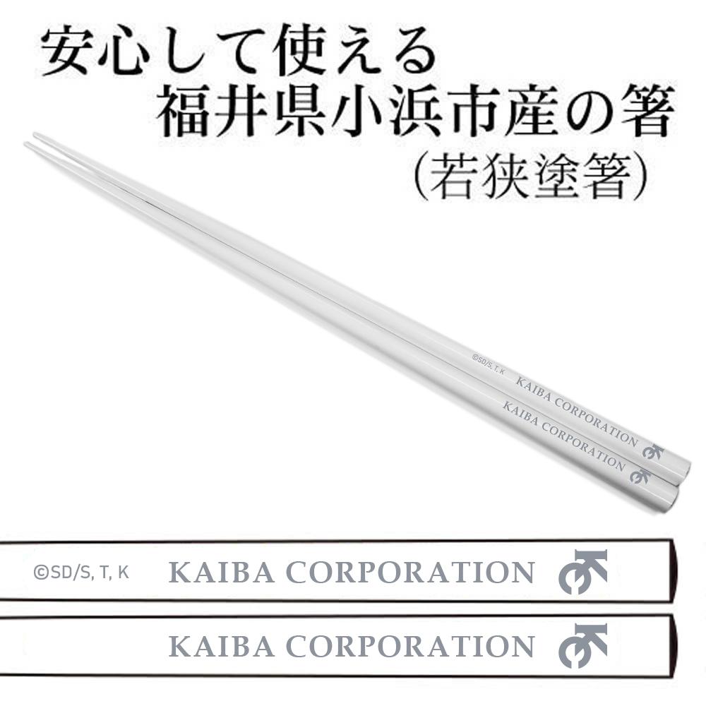 海馬コーポレーション 箸