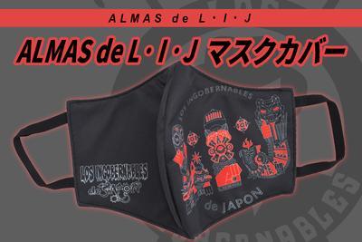 マスクカバー Almas de L・I・J