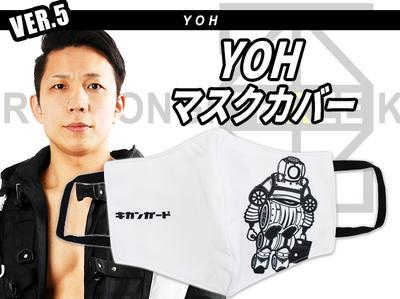 新日本プロレスリング/新日本プロレスリング/マスクカバー YOH