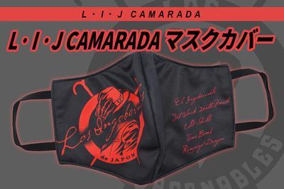 マスクカバー L・I・J(Camadara)