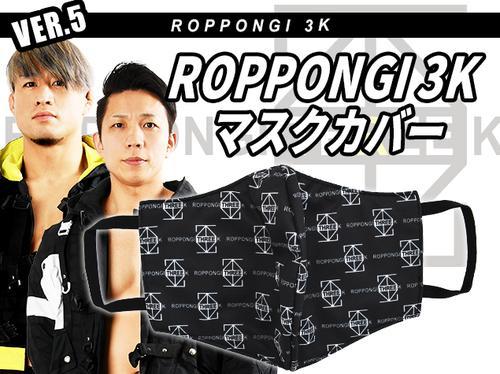 マスクカバー ROPPONGI 3K