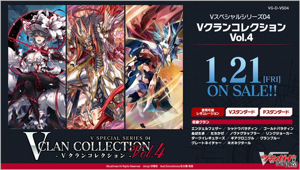 VG-D-VS04 カードファイト!! ヴァンガード ove..