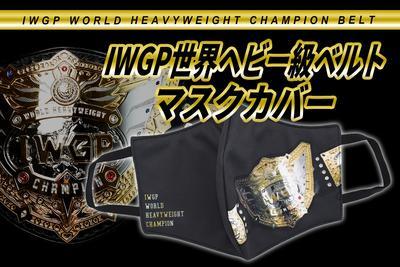 マスクカバー IWGP世界ヘビー級ベルト