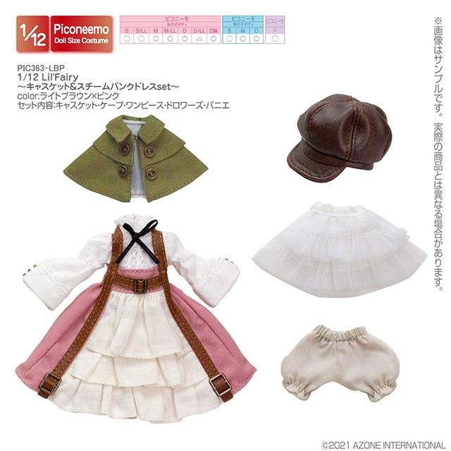 AZONE/ピコニーモ/PIC363-LBP【1/12サイズドール用】Lil' Fairy~キャスケット&スチームパンクドレスset~