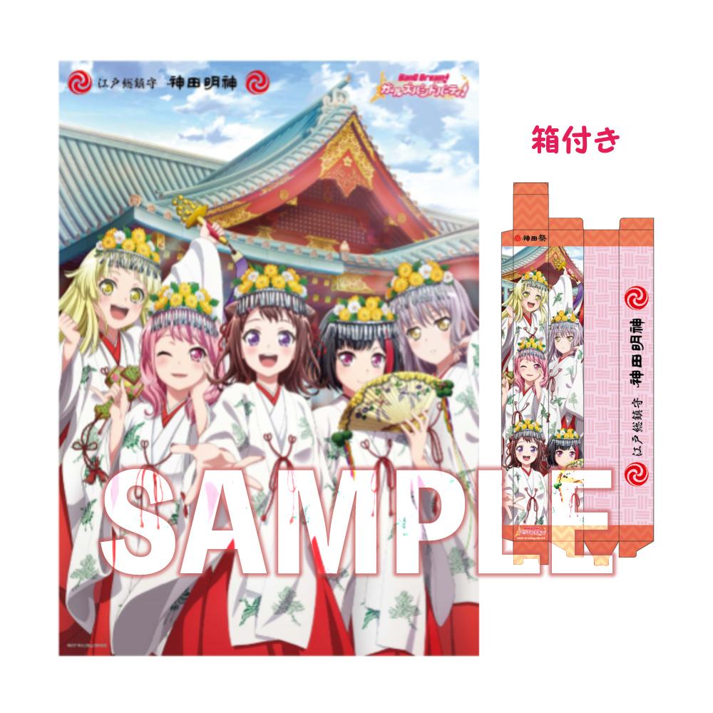 ★限定★バンドリ!神田祭コラボ B2ポスター (5人等身)
