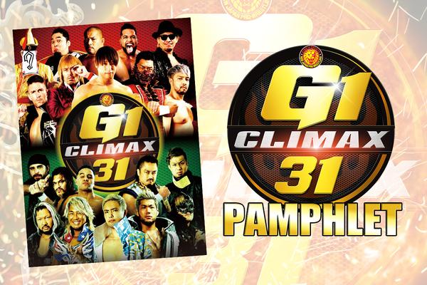 G1 CLIMAX 31 パンフレット