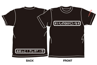 ウィザードリィ/ウィザードリィ/いしのなかにいるTシャツ