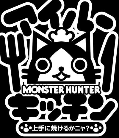 MONSTER HUNTER/MONSTER HUNTER/アイルーキッチンTシャツ