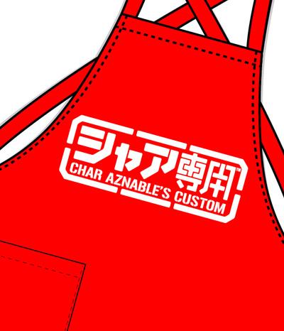 ガンダム/機動戦士ガンダム/シャア専用エプロン