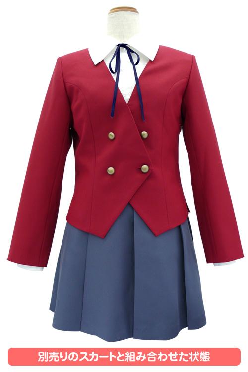 とらドラ!/とらドラ!/とらドラ!女子制服 ジャケットセット
