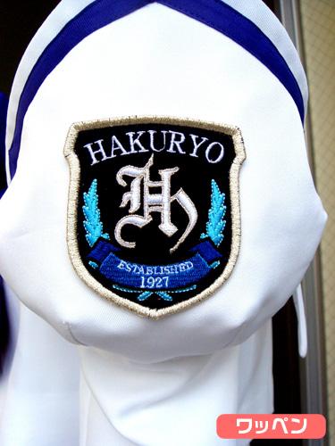 マブラヴ/マブラヴ/白陵柊学園 冬服 女子制服/ジャケットセット