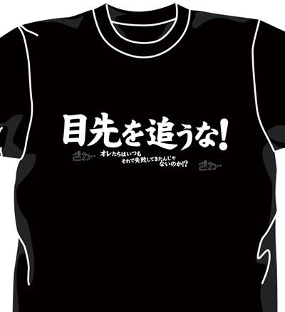 カイジ/逆境無頼カイジ/目先を追うな!Tシャツ