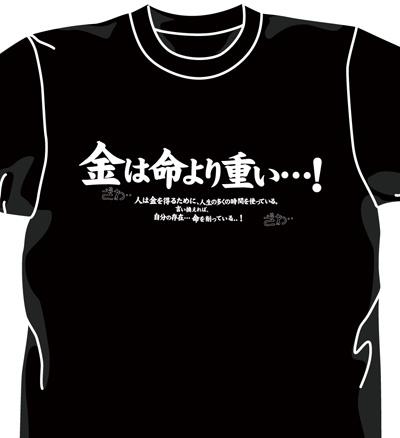 カイジ/逆境無頼カイジ/金は命より重いTシャツ
