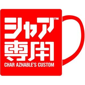 ガンダム/機動戦士ガンダム/シャア専用 マグカップ