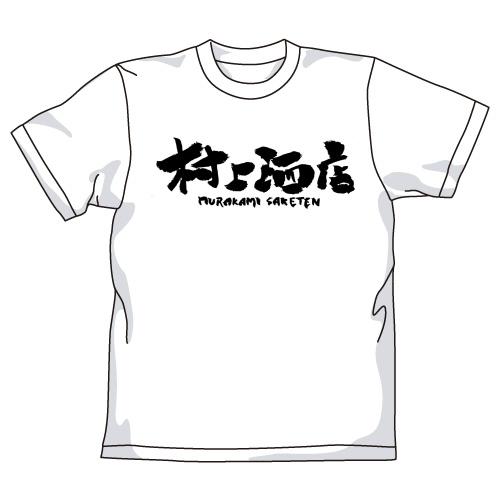 キラ☆キラ/キラ☆キラ/村上酒店Tシャツ