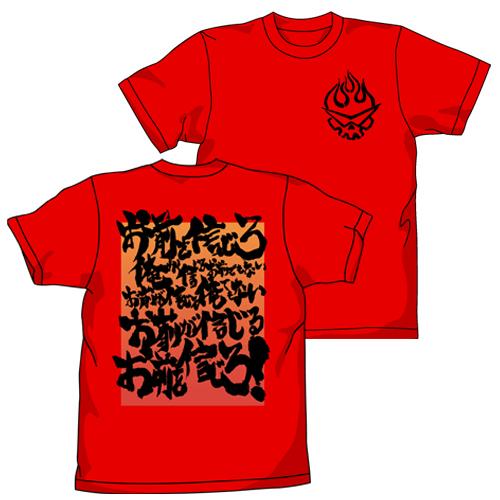天元突破グレンラガン/劇場版 天元突破グレンラガン/お前を信じろTシャツ