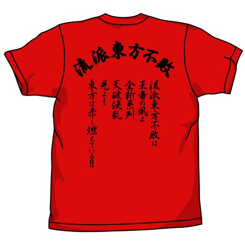ガンダム/機動武闘伝Gガンダム/東方不敗Tシャツ