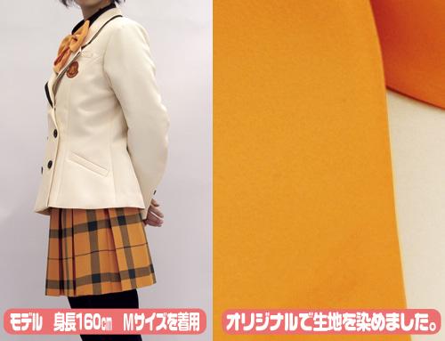 ヒャッコ/ヒャッコ/上園学園 女子制服 ネクタイ