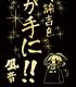 ★限定★ほめT3(ほめてみ)